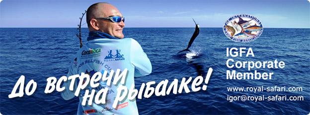 До встречи на рыбалке!