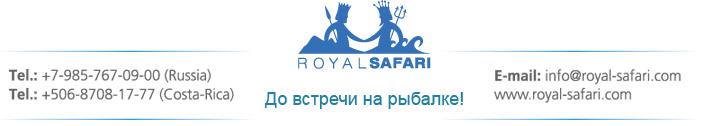 RoyalSafari