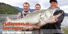 Рыболовный континент 1