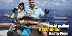 Юный рыбак и марлины